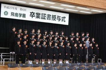 写真:飛島村立小中一貫教育校飛島学園飛島小学校卒業式