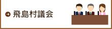 Assembléia de Tobishima-mura