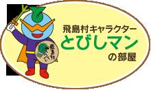 Faça caráter de Tobishima-mura pipa preta; o quarto do homem