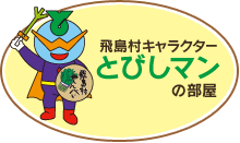 Make Tobishima-mura character black kite; room of man