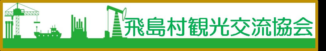 Turismo em Tobishima-mura troca associação
