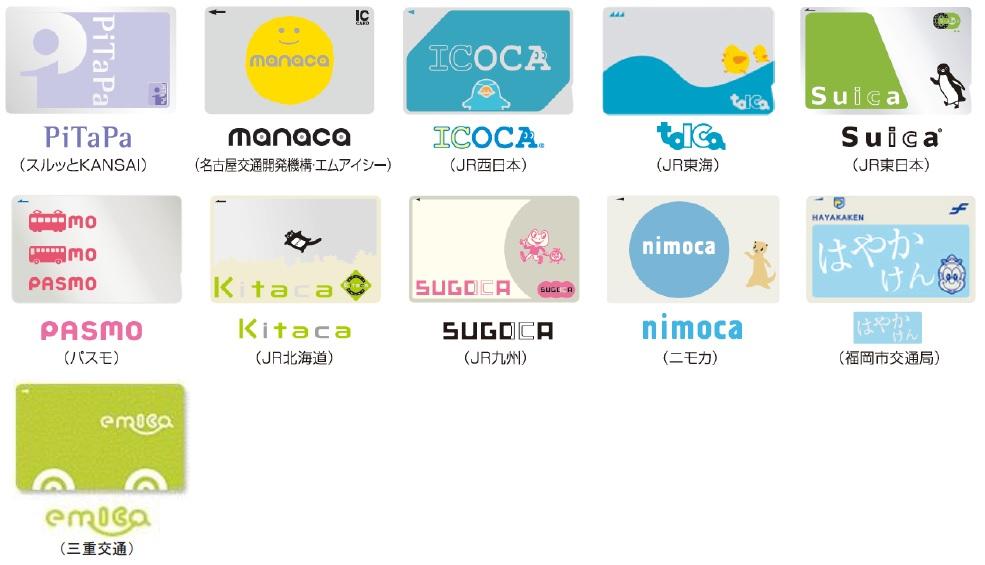 4月1日(木)より交通系ICカードが飛島公共交通バスでご利用できる ...