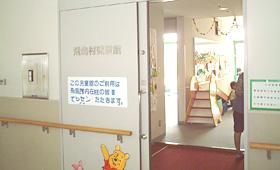Uma fotografia: A casa de crianças de Tobishima-mura